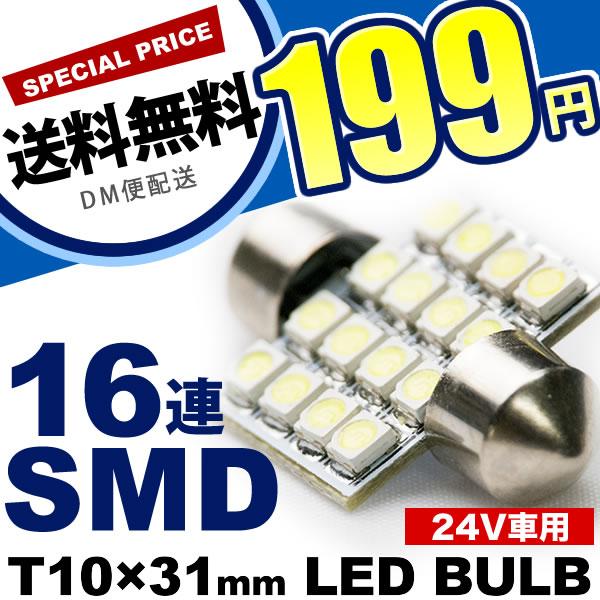 24V車用★★SMD 16連 T10×31mm LED 電球 トラック デコトラ ダンプ バス 大型車用 ルームランプ ホワイト 1個