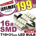 12V車用★★SMD16連 T10×31mm LED球送料無料 LED球 電球 両口金 フェストン球 SMD