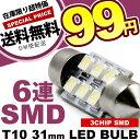 12V車用 SMD6連 T10×31mm LED球送料無料 LED球 電球 T10×31 フェストン球 SMD