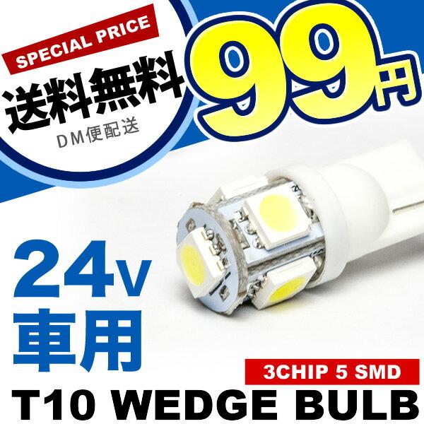 24V車用 SMD5連 T10 LED ウェッジ球 トラック デコトラ ダンプ バス 大型車用 ホワイト 1個