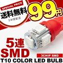 カラーLED レッド発光 SMD5連 T10 LEDウェッジ球赤色発光 RED 送料無料 LED球 電球 T10 3chip 3チップ SMD