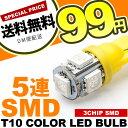 12V車用 カラーLED イエロー SMD 5連 T10 LED ウェッジ球