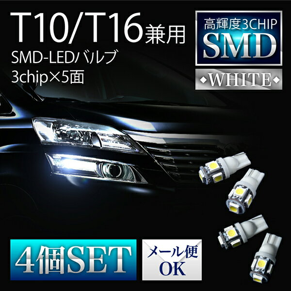 E52 エルグランドハイウェイスター [H22.8〜]極 LEDポジション ナンバー スモール等 4個 T10室内灯/電球/バルブ/省エネ/長寿命