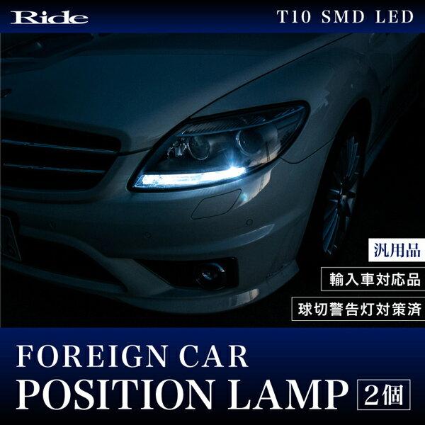 フォルクスワーゲン ゴルフ5ヴァリアント 1K系 [H19.9-H21.10] RIDE SMD LED ポジション T10 【ホワイト/2個】 キャンセラー内蔵