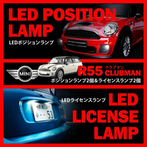 BMW MINI 専用 LEDランプ キャンセラー内蔵 ML16/ZF16/MM16/ZG16 R55 ミニ クラブマン [H19.10-H26.3] ポジション + ナンバー灯