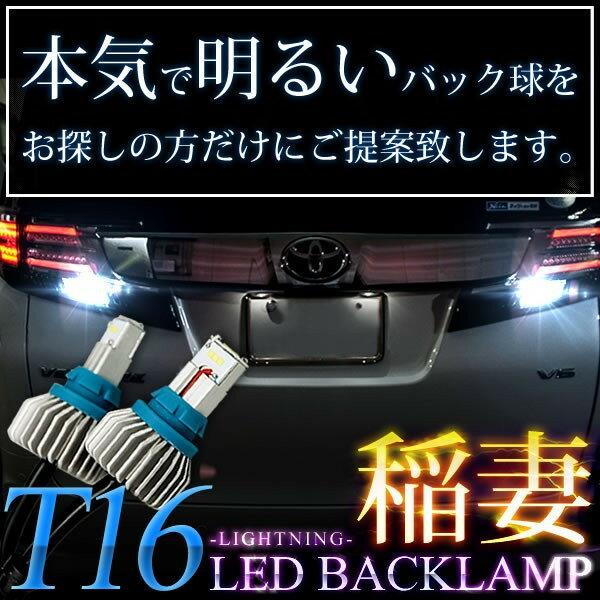 MB15S デリカD:2 T16 稲妻 LED バックランプ 2個組 2000LM