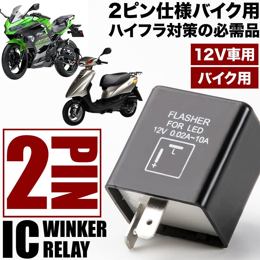 IC07 バイク用 ホンダ FTR223 2ピン ICウインカーリレー ハイフラ対策 12V車用 ハイフラッシュ