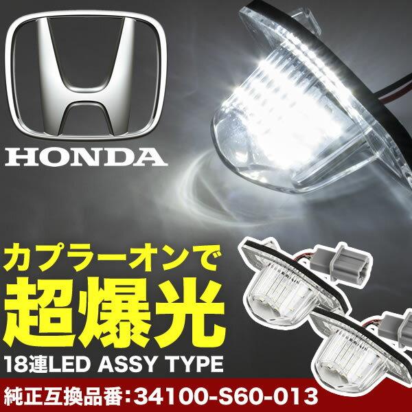GE6/7/8/9 フィット LED ナンバー灯 ライセンスランプ ASSY ユニット 品番NA06 ホワイト発光 無極性 81271-12503