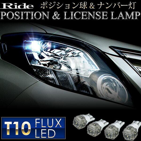 【メール便対応】KDN/GRN/RZN/TRN/VZN210系 ハイラックスサーフ後期 [H17.7〜H21.9]RIDE LED T10 ポジション球&ナンバー灯 4個セット