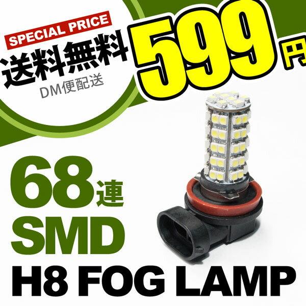 12V車用 爆連 68発 H8 LED フォグランプ バルブ 電球 単品 ホワイト 1個