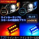 C26 セレナ [H22.11〜]T20 ウインカー球 2本セット ツインカラーLED ブルー×アンバーハイフラ防止抵抗器付 ウインカー球 ウィンカー LEDウ...