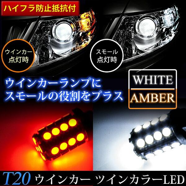 GRX120系 マークX [H16.11〜H21.9]T20 ウインカー球 2本セット ツインカラーLED ホワイト×アンバーハイフラ防止抵抗器付 ウインカー球 ウィンカー LEDウインカー 電球 フロント ポジション ウイポジ ハイブリッドバルブ