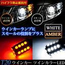 ANE/ZNE10系 WISH(ウィッシュ) [H15.1〜H21.3]T20 ウインカー球 2本セット ツインカラーLED ホワイト×アンバーハイフラ防止抵抗...