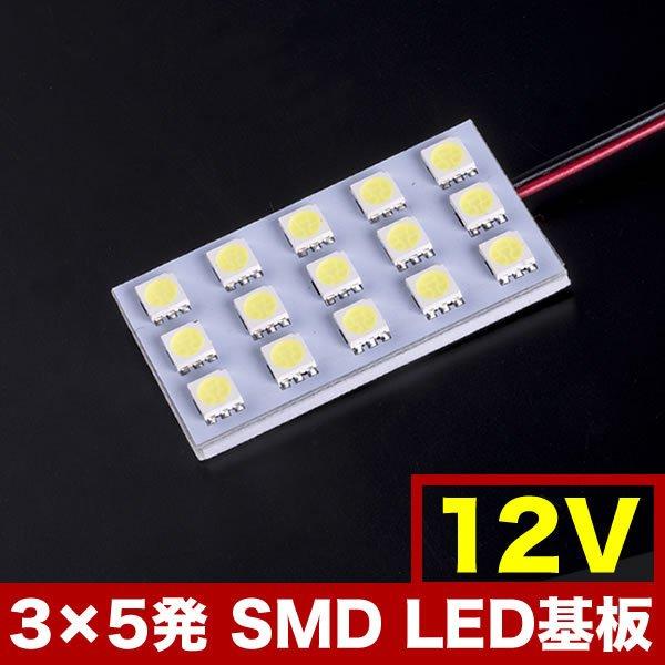 12V車用 SMD15連 3×5 LED 基板 総発光数45発 ルームランプ ホワイト