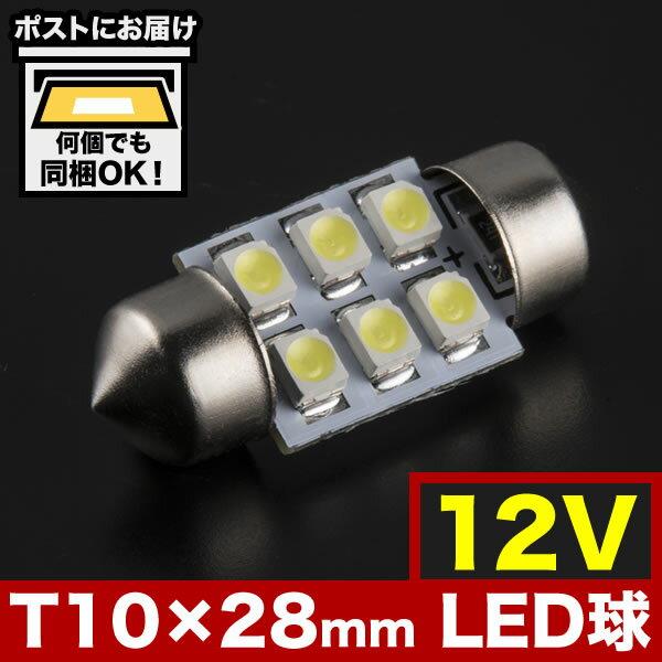 12V車用 SMD6連 T10×28mm LED 電球 両口金 ルームランプ ホワイト