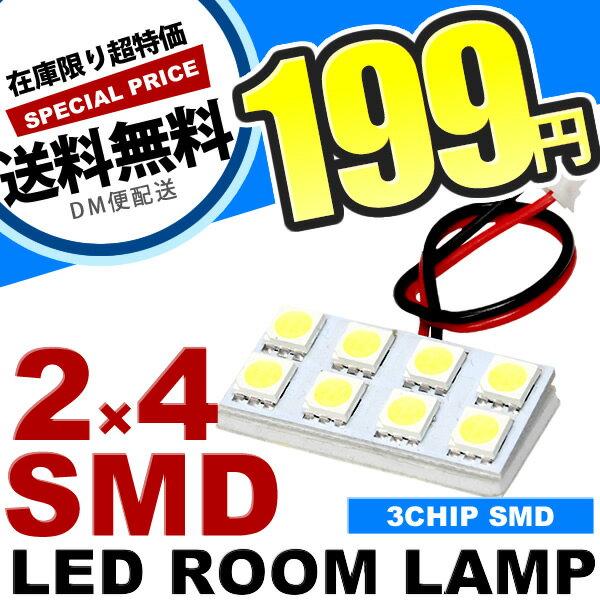 送料無料 12V車用 SMD8連 2×4 LED 基板 総発光数24発 ルームランプ ホワイト