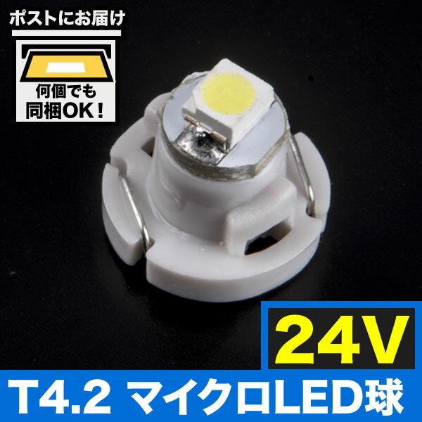 24V車用 T4.2 マイクロ LED メーター球 エアコンパネル インパネ ホワイト トラック デコトラ ダンプ バス 大型車用