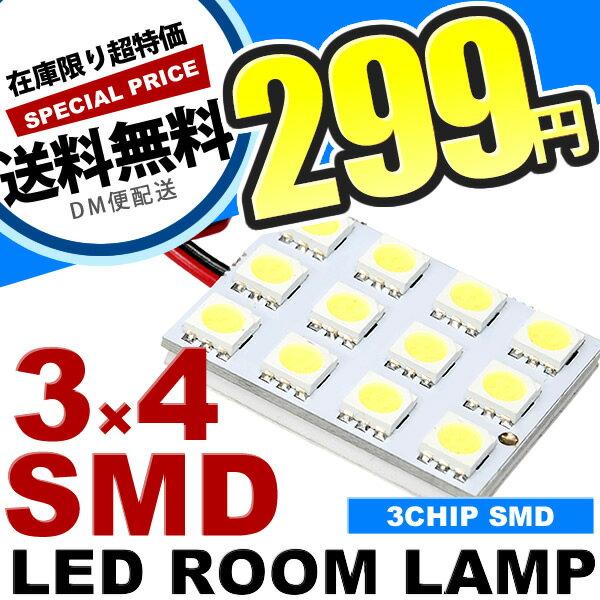 送料無料 12V車用 SMD12連 3×4 LED 基板 総発光数36発 ルームランプ ホワイト
