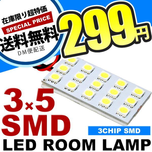 送料無料 12V車用 SMD15連 3×5 LED 基板 総発光数45発 ルームランプ ホワイト