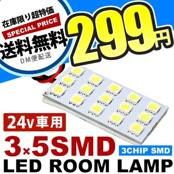 送料無料 24V車用 SMD15連 3×5 LED 基板 総発光数45発 ルームランプ ホワイト 大型車用