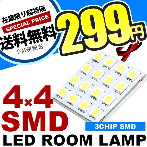送料無料 12V車用 SMD16連 4×4 LED 基板 総発光数48発 ルームランプ ホワイト