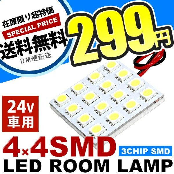 送料無料 24V車用 SMD16連 4×4 LED 基板 総発光数48発 ルームランプ ホワイト 大型車用