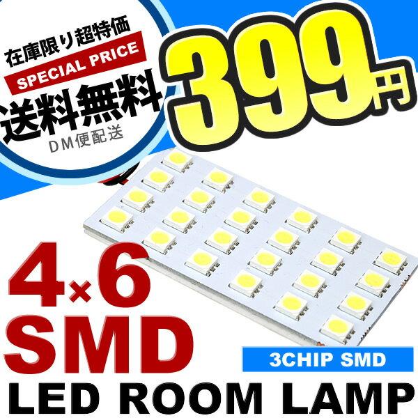 送料無料 12V車用 SMD24連 4×6 LED 基板 総発光数72発 ルームランプ ホワイト