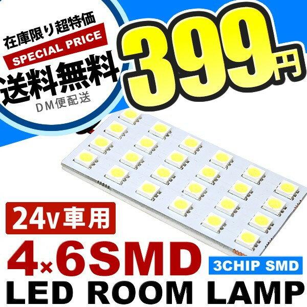 送料無料 24V車用 SMD24連 4×6 LED 基板 総発光数72発 ルームランプ ホワイト 大型車用