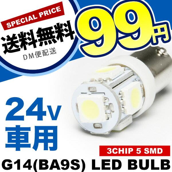 送料無料 24V車用 SMD5連 G14(BA9s・T8.5) LED 電球 トラック デコトラ ダンプ バス 大型車用 ホワイト