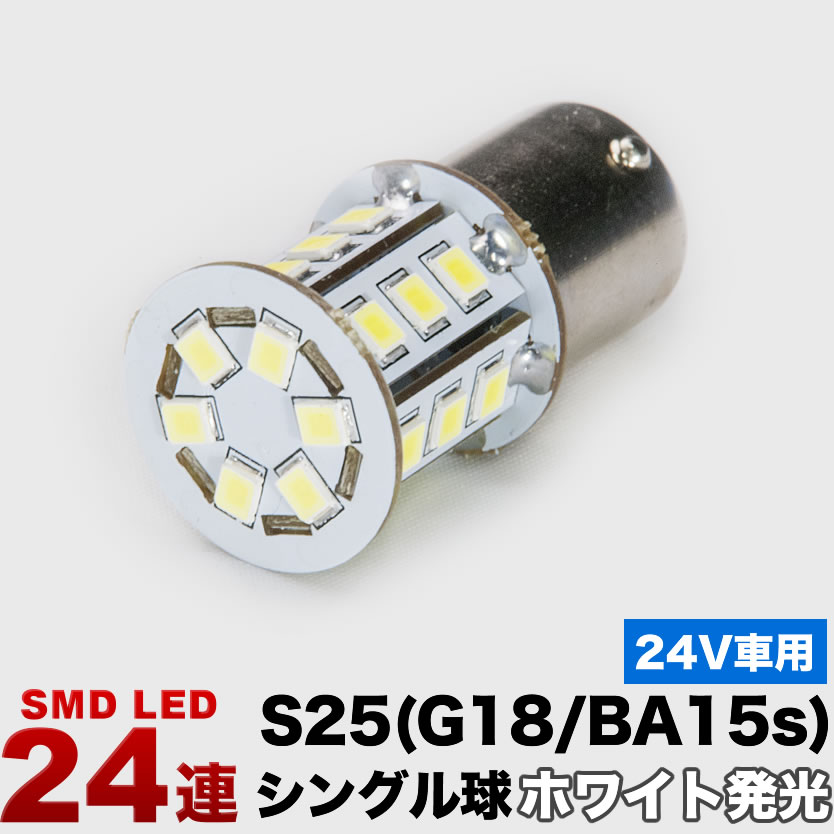 送料無料 24V車用 24連SMD S25シングル/G18 (BA15s) LED トラック デコトラ ダンプ バス 大型車用 バック ナンバー タイヤ灯 路肩灯
