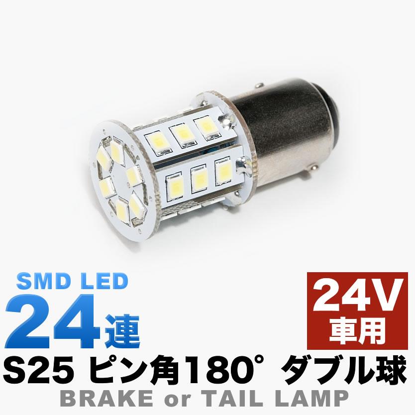送料無料 24V 24連 S25 ダブル LED ホワイト ブレーキ テールランプ トラック デコトラ ダンプ 大型車用 BAY15d 1157 ピン角 180度