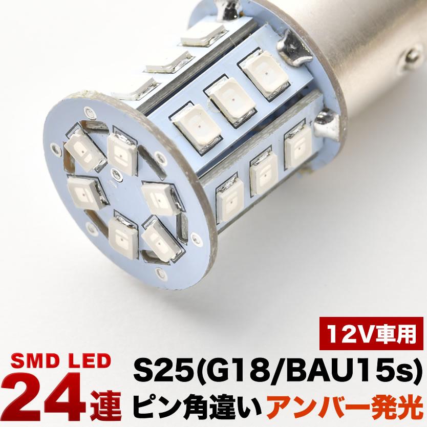 12V 24連 S25 ピン角違い LED 球 オレンジ アンバー ウインカー ウィンカー BAU15s 1156 150度