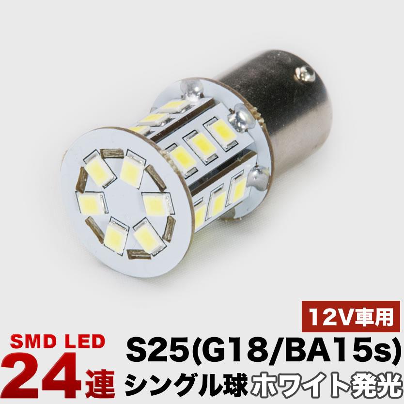 12V車用 24連SMD S25シングル/G18 (BA15s) LED 電球 ホワイト バック球 ナンバー灯