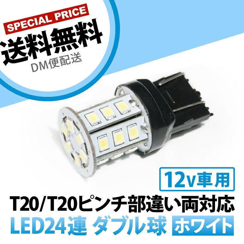 12V 24連 T20 ダブル LED 球 ホワイト ブレーキ テールランプ W3×16q 7443 2段発光 無極性