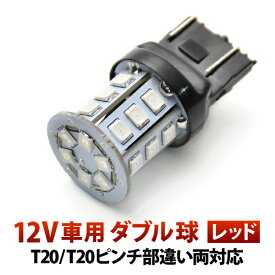 12V 24連 T20 ダブル LED 球 ★赤 レッド ブレーキ テールランプ W3×16q 7443 2段発光 無極性
