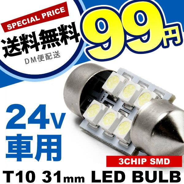 送料無料 24V車用 SMD6連 T10×31mm LED 電球 両口金 トラック デコトラ ダンプ バス 大型車用 ルームランプ ホワイト
