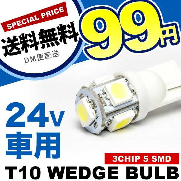 送料無料 24V車用 SMD5連 T10 LED ウェッジ球 トラック デコトラ ダンプ バス 大型車用 ホワイト