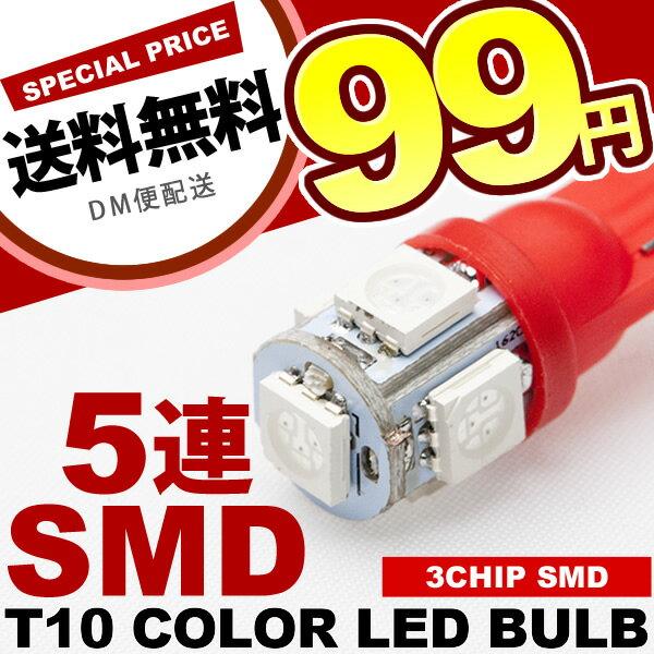 送料無料 12V車用 カラーLED レッド SMD 5連 T10 LED ウェッジ球