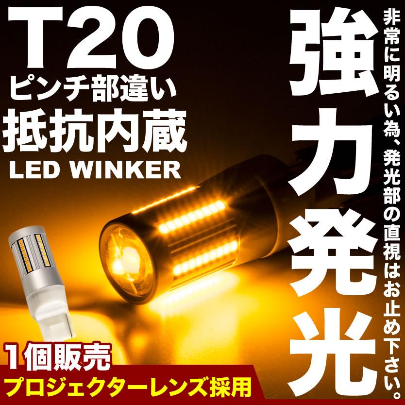 12V車用 LEDウインカー 抵抗内蔵 T20ピンチ部違い SMD66連 1個 プロジェクターレンズ アンバー発光