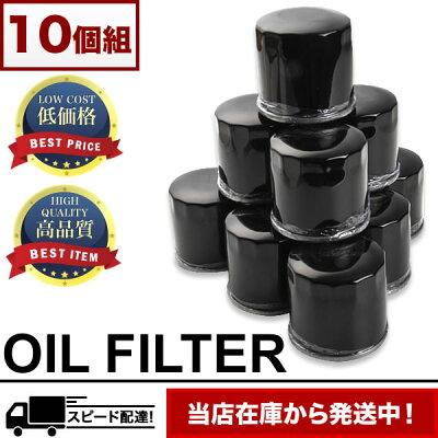 オイルフィルターオイルエレメントJF1/2NBOX/NBOXカスタム品番:OILF0915400-RTA-00410個セットオイル交換