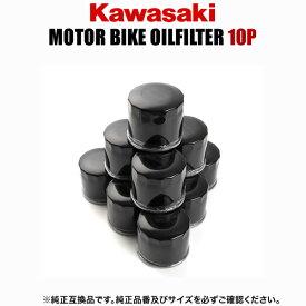 カワサキ KAWASAKI バイク用 オイルフィルター オイルエレメント 品番:OILF08 ●●10個セット 純正互換品 オートバイ