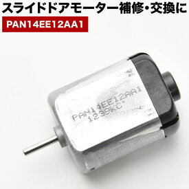 ANH/MNH10系 アルファード スライドドアモーター PAN14EE12AA1 リリースモーター ドアロックレリーズ修理 補修 交換
