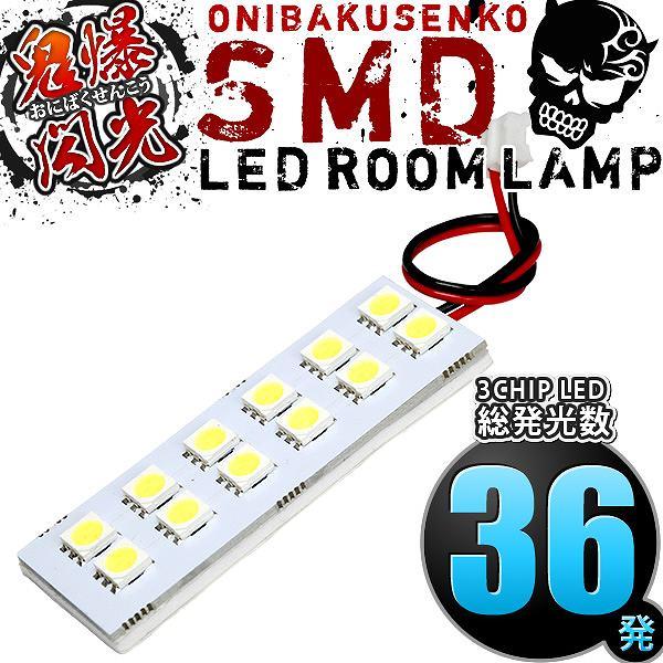 総発光数36発 鬼爆閃光 LEDルームランプ S320系 サンバーバン [H24.4-] 1点セット