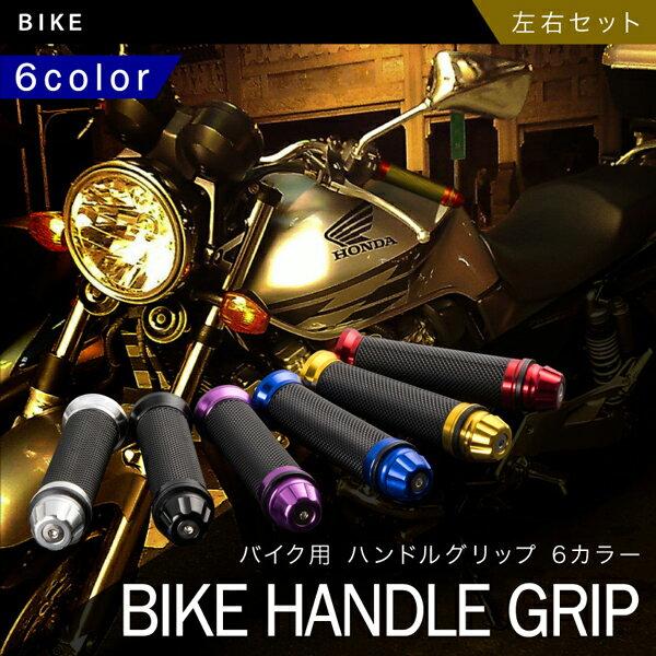 【際立つアルミの光沢】バイクグリップ 左右セット 6色展開 ハンドル ラバーグリップ アルミグリップ 汎用グリップ スロットルグリップ【送料無料】