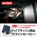 JA11系 ジムニー用ハイフラ防止ICウインカーリレー【3ピンタイプ】