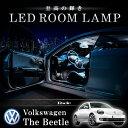 【メール便可】【フルLED化】フォルクスワーゲン ザ・ビートル(The Beetle) [H24.4〜]RIDE 輸入車 LED ルームランプ【…