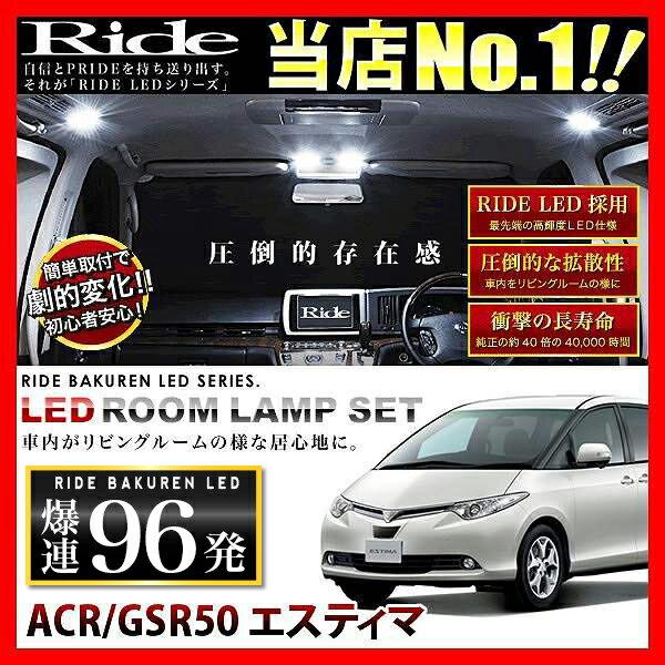 ACR/GSR50系 エスティマ [H18.1-H27.4] RIDE LEDルームランプ 138発 7点セット
