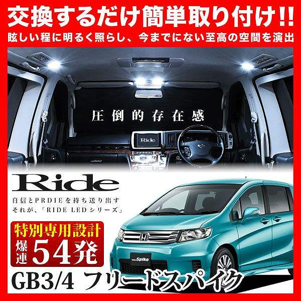 【専用基板】GB3 GB4 フリードスパイク 前期 [H22.7-H26.3] RIDE LEDルームランプ 54発 4点セット