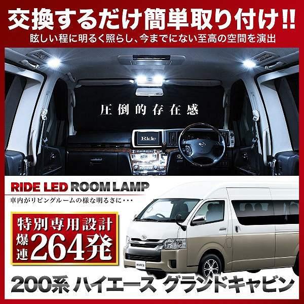 【専用基板】200系 ハイエース グランドキャビン [H16.8-] RIDE LEDルームランプ 264発 5点