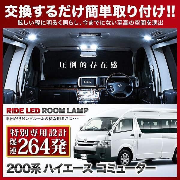 【専用基板】200系 ハイエース コミューター GL [H16.8-] RIDE LEDルームランプ 264発 5点